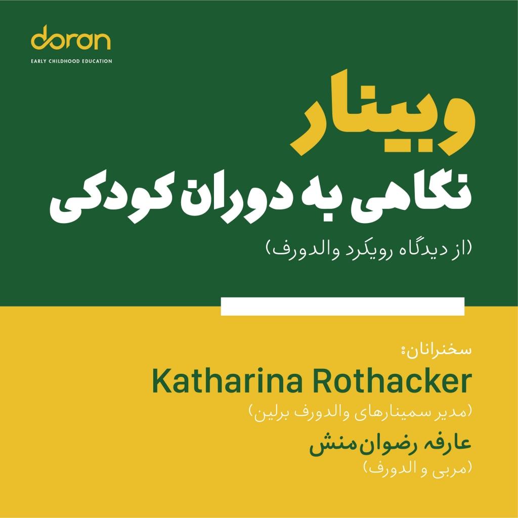 دوران در ایران دورهی بینالمللی آموزشی والدورف برگزار میکند.