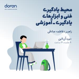 محیط یادگیری غنی و ابزارهای یادگیری-آموزشی