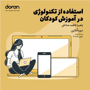 استفاده از تکنولوژی در آموزش کودکان