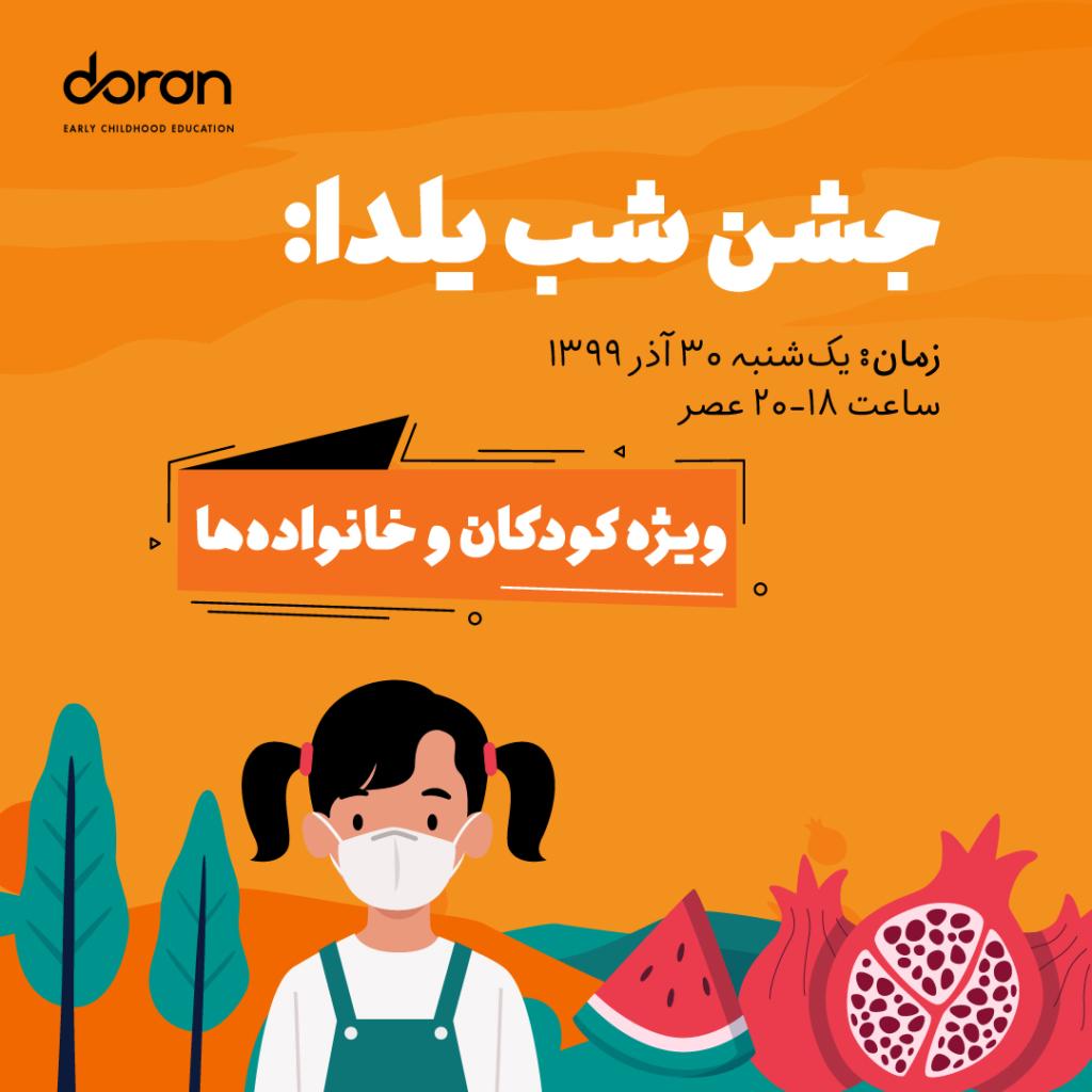 جشن آنلاین شب یلدا (ویژه خانواده و کودکان)