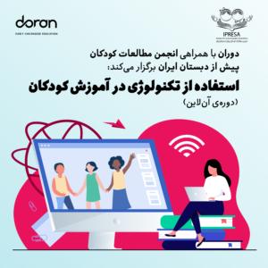 دوره ی آن لاین استفاده از تکنولوژی در آموزش کودکان