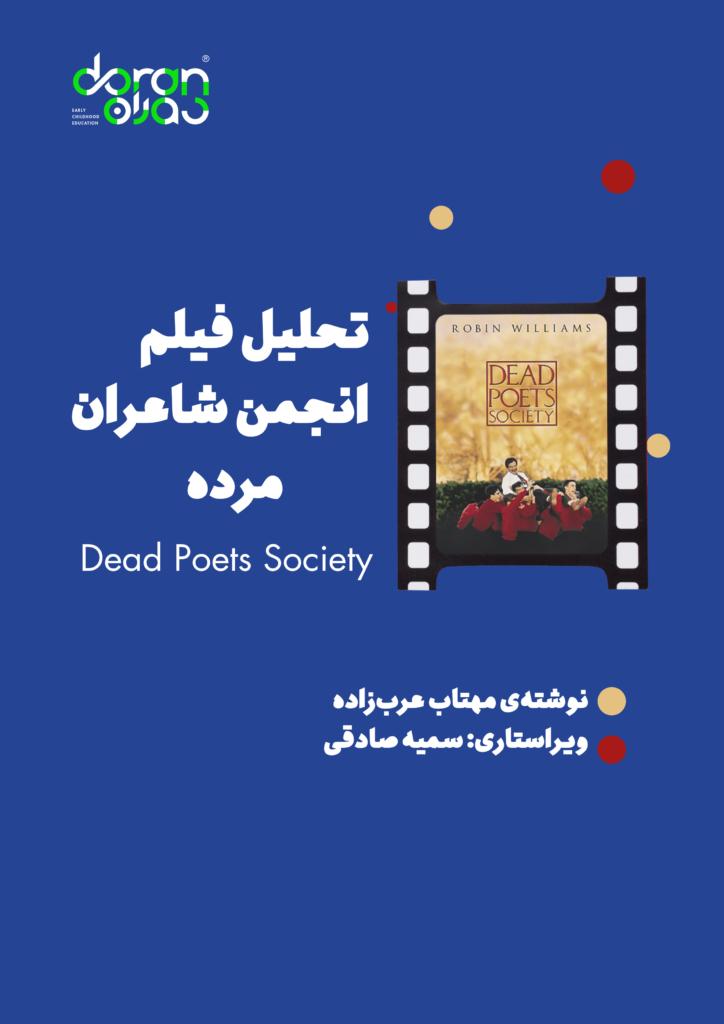 تحلیل فیلم «انجمن شاعران مرده»