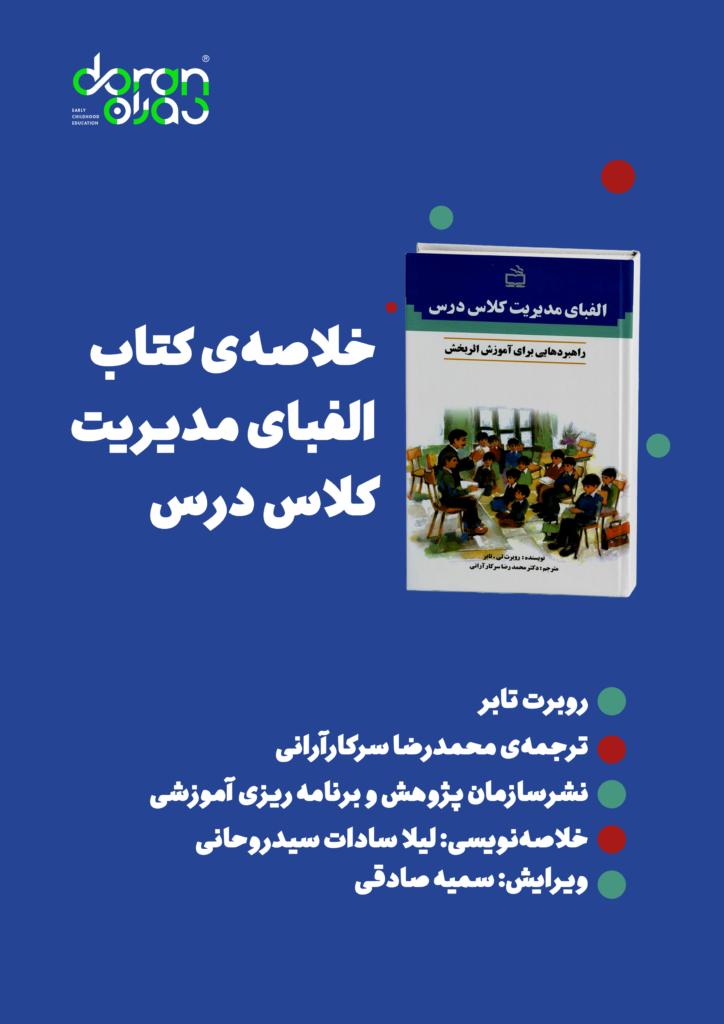 خلاصهی کتاب «الفبای مدیریت کلاس درس»