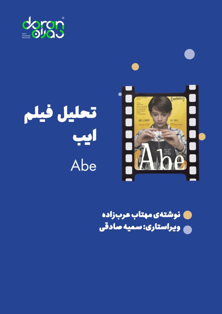 تحلیل فیلم «Abe-ایب»