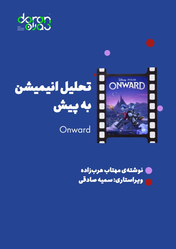 تحلیل انیمیشن «Onward-به پیش»