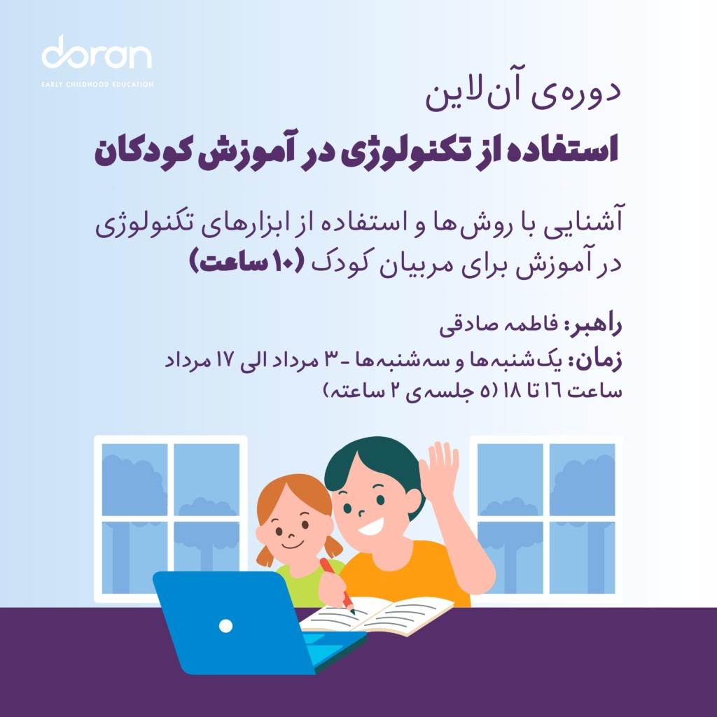 دورهی آنلاین استفاده از تکنولوژی در آموزش کودکان