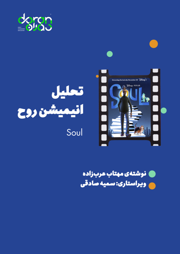 تحلیل انیمیشن «Soul-روح»