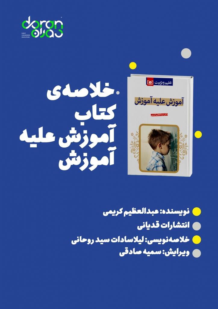 خلاصهی کتاب «آموزش علیه آموزش»