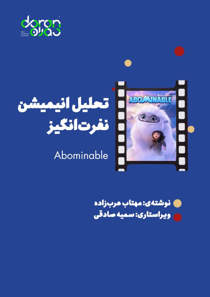 تحلیل انیمیشن «Abominable- نفرتانگیز»