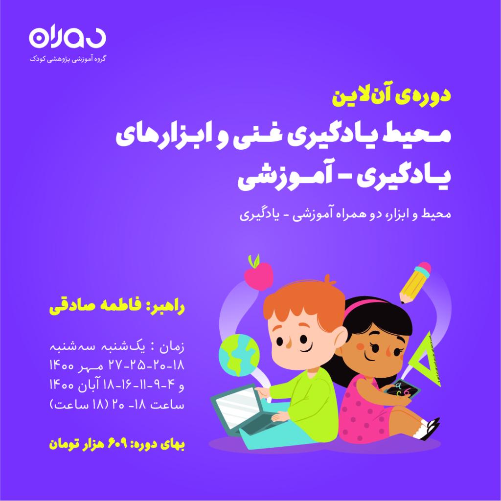 دورهی آنلاین محیط یادگیری غنی و ابزارهای یادگیری-آموزشی